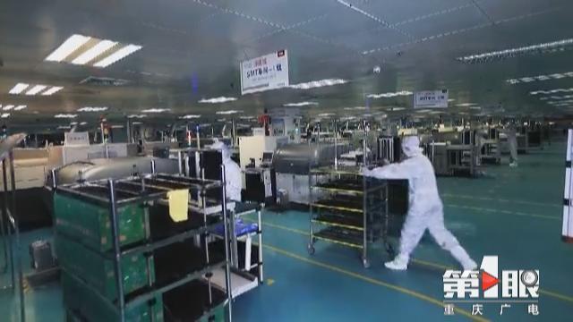 重庆出台实施方案 力争2022年建成中国集成电路创新高地