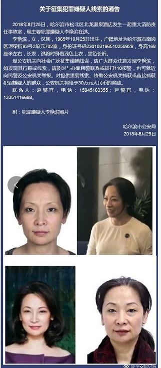 哈尔滨酒店火灾嫌疑人李艳滨已被抓获