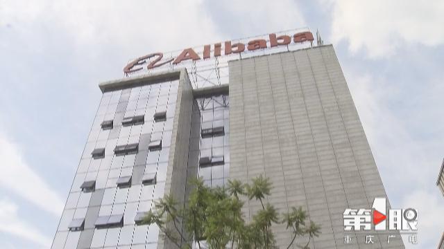 智汇八方 博采众长 阿里巴巴重庆总部大楼月底完工 在渝业务将进行整合