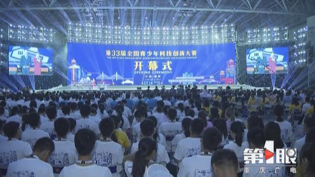 第33届全国青少年科技创新大赛在重庆开幕 万钢唐良智出席开幕式并致辞