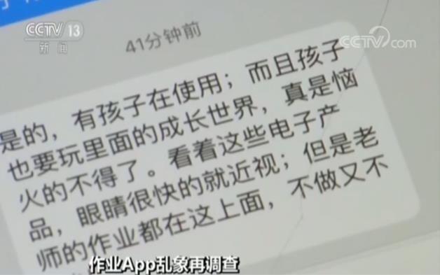 重庆家长注意!作业App暗藏百款网游含涉黄游戏