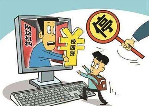 重庆暂停网贷中介开展大学生网贷业务